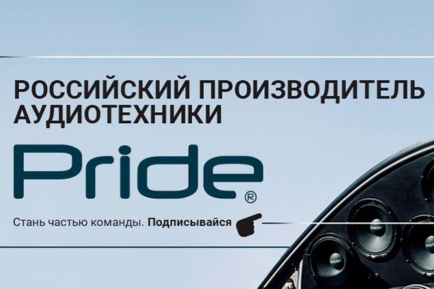 Усилители Pride Car Audio